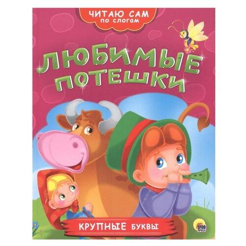 Купить Читаю сам по слогам. Любимые потешки, Prof-Press, Книги для малышей