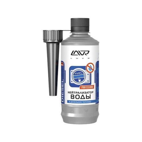 Фото - Lavr Дизельный нейтрализатор воды 0.31 л lavr суперантигель 45°c на 100 140 л 0 31 л