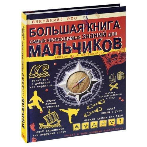 Цеханский С.П. Большая книга самых необходимых знаний для мальчиков цеханский с большая книга самых необходимых знаний для мальчиков