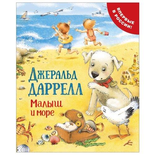 Купить Даррелл Дж. Про щенка. Малыш и море , РОСМЭН, Детская художественная литература