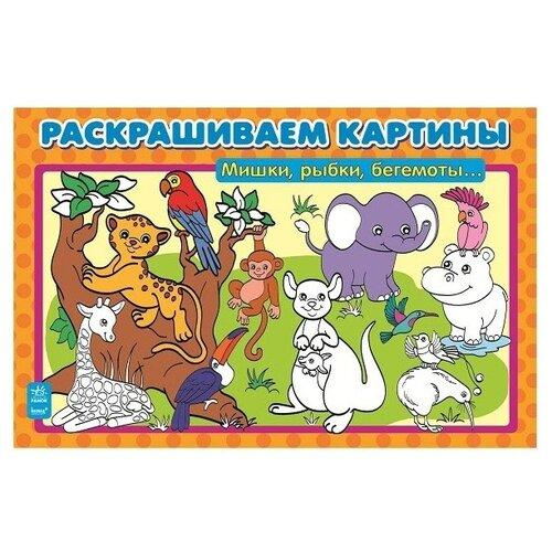 Купить Ранок Раскраска Раскрашиваем картины. Мишки, рыбки, бегемоты, Раскраски
