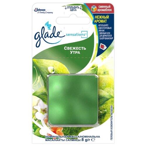Glade Сменный блок Свежесть утра, 8 г освежитель воздуха glade свежесть утра микроспрей з блок 10мл