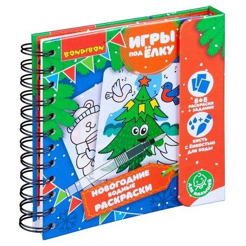 Купить Водная раскраска Bondibon Игры под елку, Новогодняя, многоразовая (ВВ4626), Раскраски