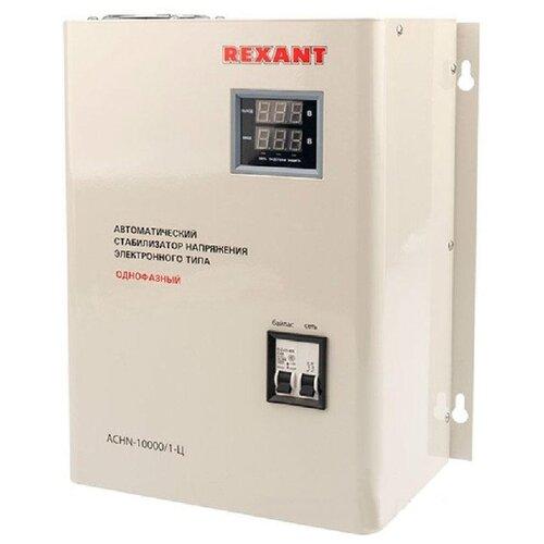 Стабилизатор напряжения однофазный REXANT АСНN-10000/1-Ц стабилизатор напряжения rexant aсн 500 1 ц серый [11 5000]