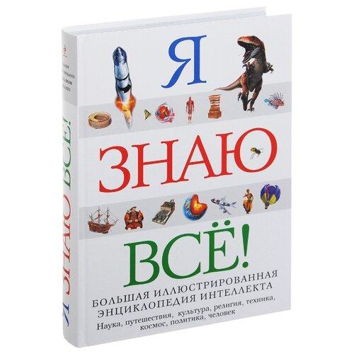 Я знаю всё! Большая иллюстрированная энциклопедия интеллекта группа авторов большая иллюстрированная медицинская энциклопедия том ii м–я
