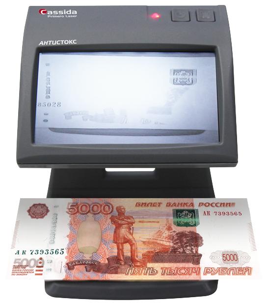 Просмотровый детектор банкнот Cassida Primero Laser
