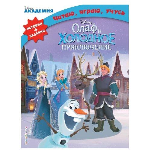 Купить Олаф и холодное приключение, ЭКСМО, Книги с играми