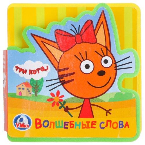 Купить Умка Книжка EVA с пазлами Три кота. Волшебные слова, Книжки-игрушки