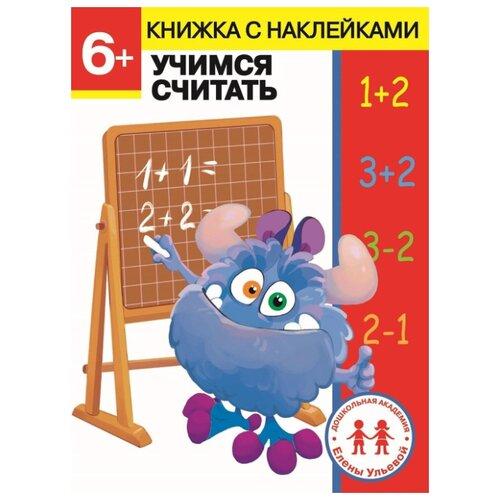 Купить Ульева Е. 6 лет. Учимся считать , Стрекоза, Учебные пособия
