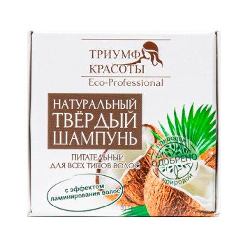 ТРИУМФ КРАСОТЫ твердый шампунь Eco-Professional Питательный для всех типов волос, 50 г