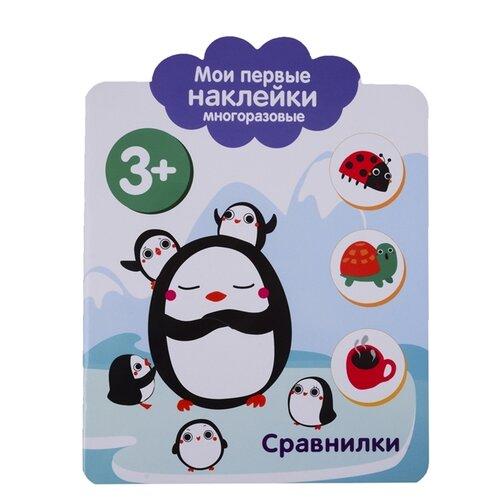 Купить Книжка с наклейками Мои первые наклейки многоразовые. Сравнилки , Стрекоза, Книжки с наклейками