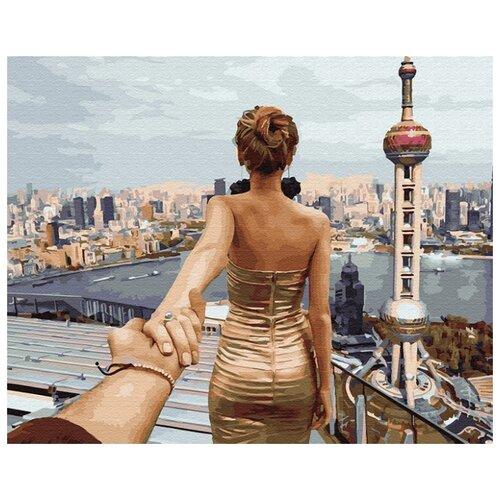 Купить Картина по номерам ВанГогВоМне ZX 23547 Следуй за мной. Шанхай 40х50 см, Картины по номерам и контурам