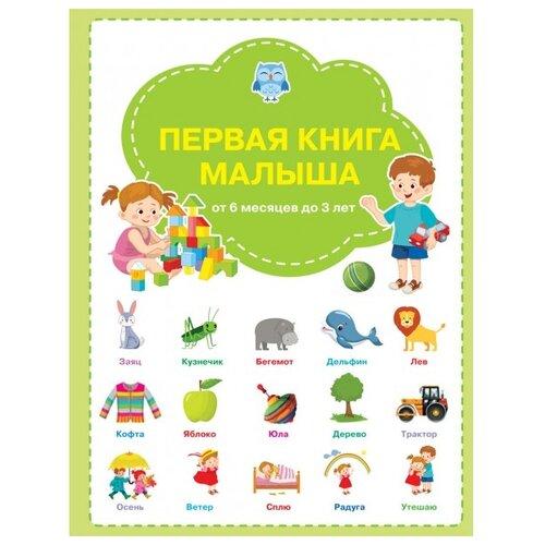 Чиркова С. Первая книга малыша. От 6 месяцев до 3 лет , Вакоша, Учебные пособия  - купить со скидкой