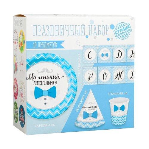Страна Карнавалия Набор бумажной посуды С днем рождения, маленький джентельмен (3877347) (19 шт.) голубой страна карнавалия набор бумажной посуды с днем рождения маленький джентельмен 3877347 19 шт голубой