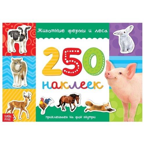 Книжка с наклейками 250 наклеек. Животные фермы и леса книжка с наклейками 250 наклеек магазин