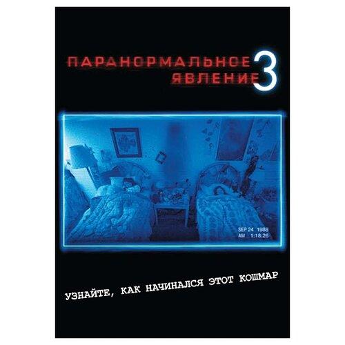 Паранормальное явление 3 (региональное издание)