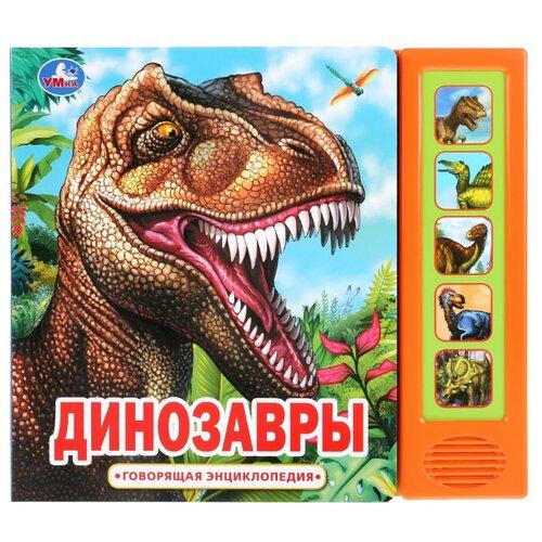 Говорящая энциклопедия. Динозавры