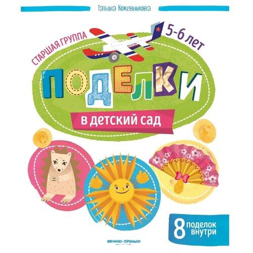 Фото - Кожевникова Т. Поделки в детский сад. Старшая группа кожевникова т поделки в детский сад средняя группа