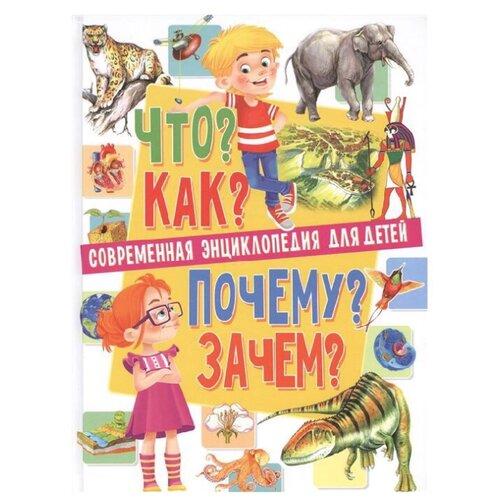 Купить Скиба Т.В. Современная энциклопедия для детей. Что? Как? Почему? Зачем? , Владис, Познавательная литература