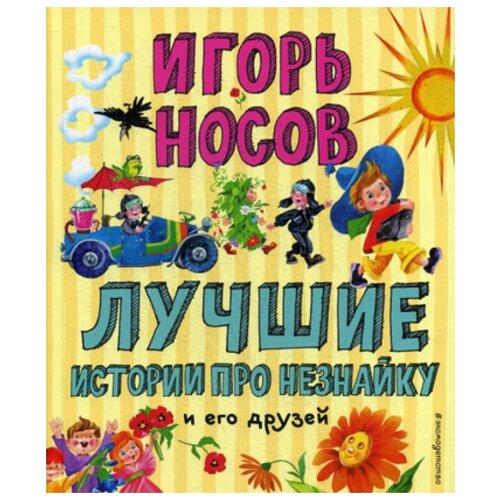 Купить Носов И.П. Лучшие истории про Незнайку и его друзей , ЭКСМО, Детская художественная литература