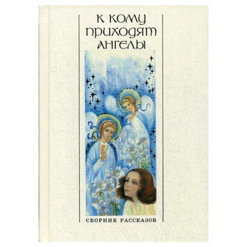 Купить К кому приходят ангелы, АСТ, Харвест, Детская художественная литература