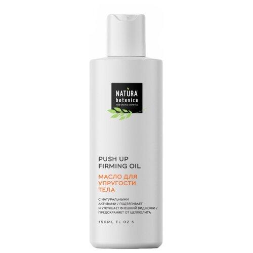 Natura Botanica масло для упругости тела Push Up Firming Oil 150 мл
