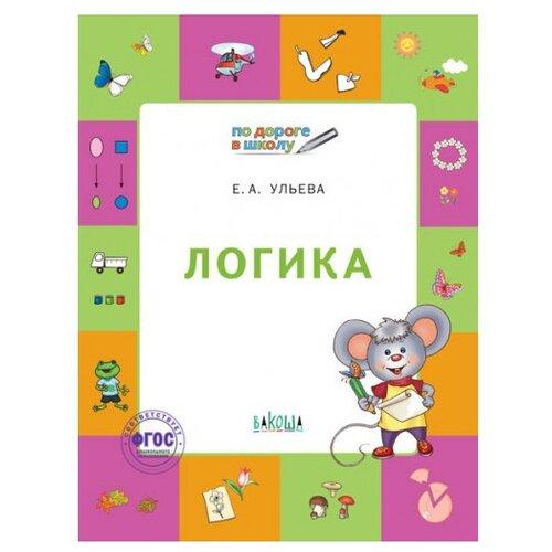Купить Ульева Е. Логика: тетрадь для детей 5-7 лет , Вакоша, Учебные пособия