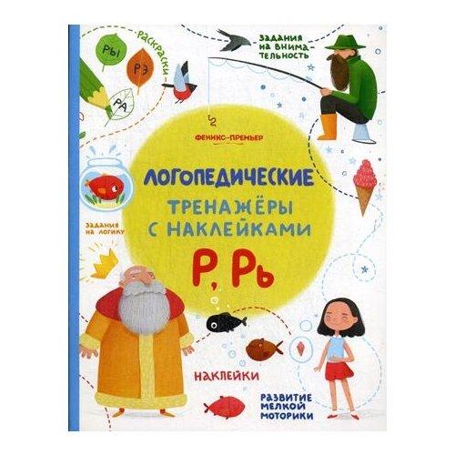 Фото - Игнатова С. Р, Рь книжки с наклейками феникс р р р поиграем