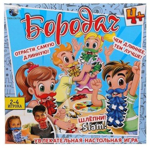 Настольная игра Наша игрушка Бородач игрушка