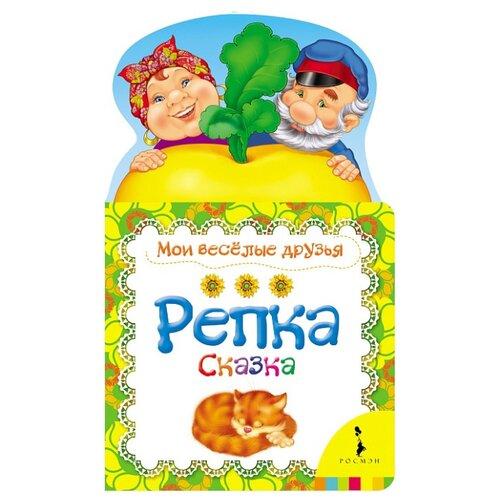 Купить Котятова Н. И. Мои веселые друзья.Репка , РОСМЭН, Книги для малышей