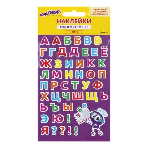 Купить Юнландия Набор зефирных наклеек Русский алфавит (661782), Наклейки