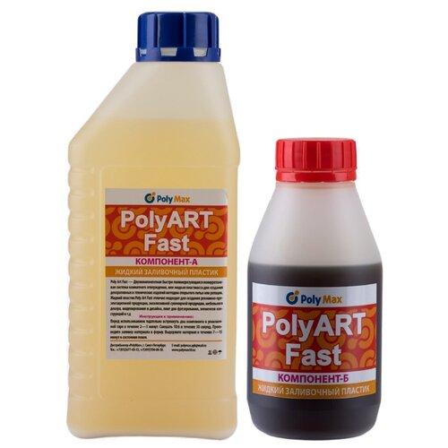 Жидкий пластик Poly Art Fast 640 г. быстро застывающий