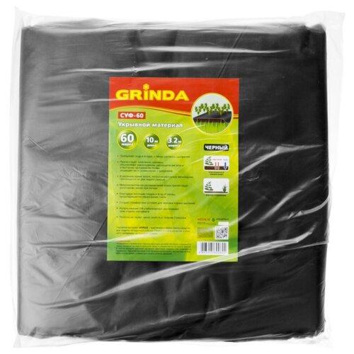 Укрывной материал GRINDA 422378-32, 10 м, черный