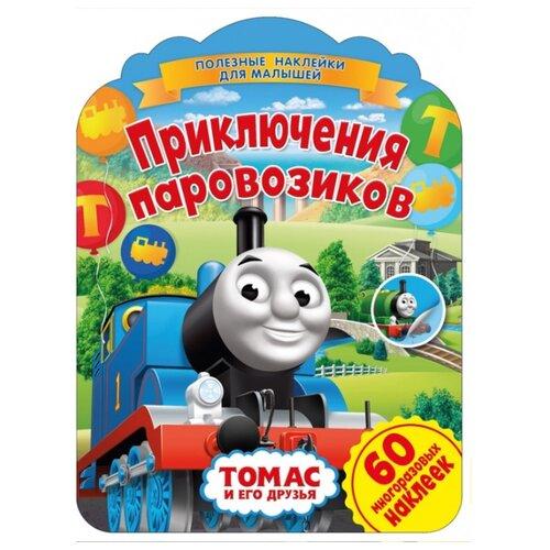 Купить Книжка с наклейками Полезные наклейки с брендами. Паровозик Томас. Приключения паровозиков , ND Play, Книжки с наклейками