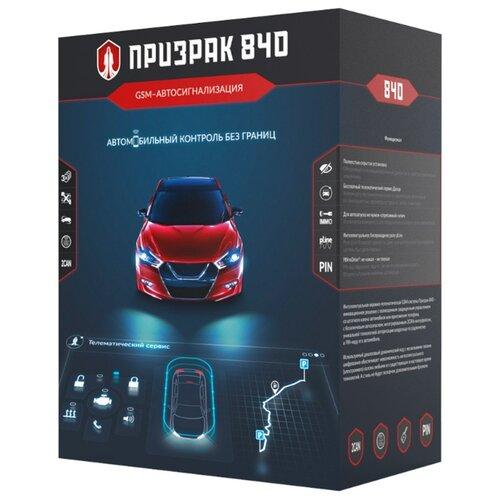 Автосигнализация ТЭК электроникс Призрак-840