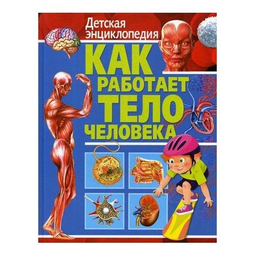 Купить Как работает тело человека, Владис, Познавательная литература