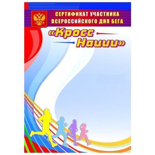 Сертификат участника Всероссийского дня бега
