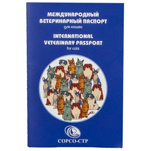 Ветеринарный паспорт Сорсо-СТР международный для кошек 1 шт.