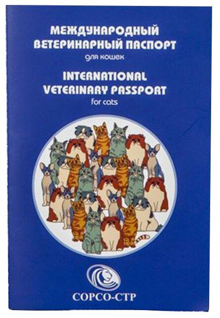 Ветеринарный паспорт Сорсо-СТР международный для кошек