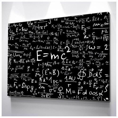 Картина Физика 60х80 см. синтетический холст