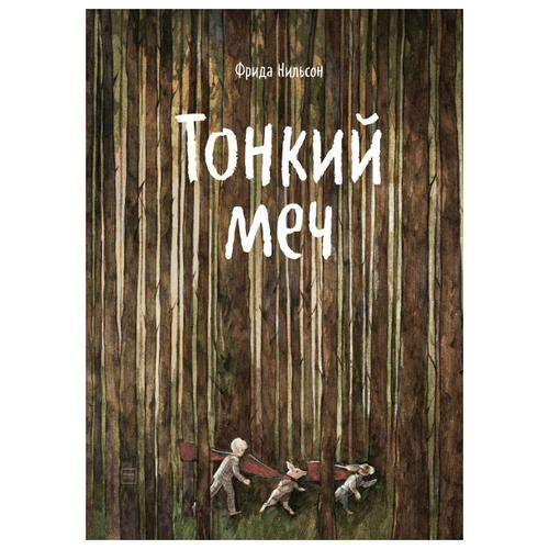 Купить Нильсон Ф. Тонкий меч , Манн, Иванов и Фербер, Детская художественная литература