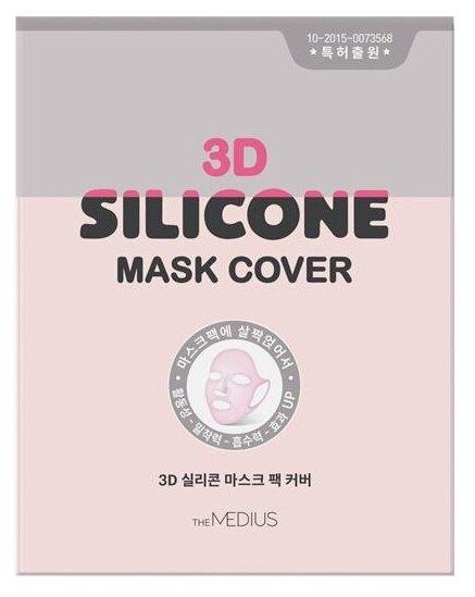 Маска-фиксатор MEDIUS 3D Silicone Mask Cover