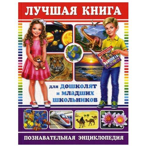 Купить Лучшая книга для дошколят и младших школьников. Познавательная энциклопедия, Владис, Познавательная литература