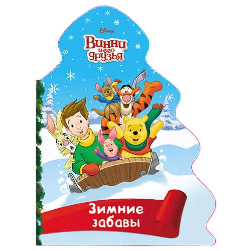 Купить Купырина А.М. Disney. Винни и его друзья. Зимние забавы , Prof-Press, Книги для малышей