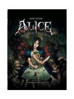 "Американ Макги ""Мир игры Alice. Madness Returns!"""