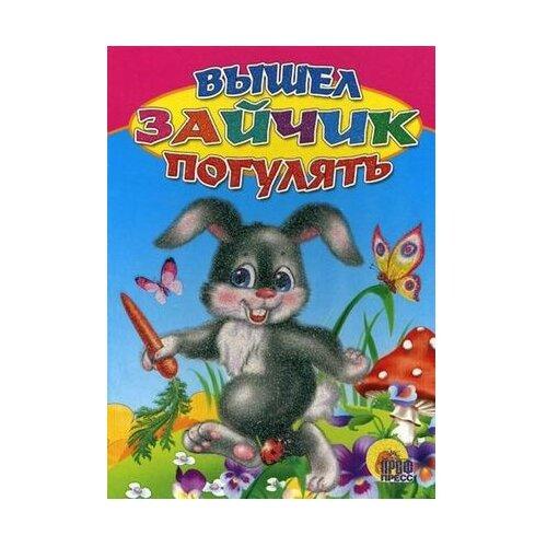 Купить Вышел зайчик погулять, Prof-Press, Книги для малышей