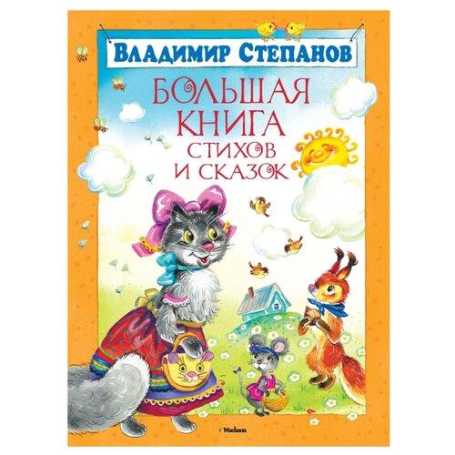 Степанов В.А. Большая книга. Большая книга стихов и сказок