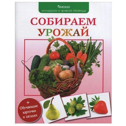 Купить Волцит П. Малышам о живой природе. Собираем урожай , Фитон XXI, Познавательная литература