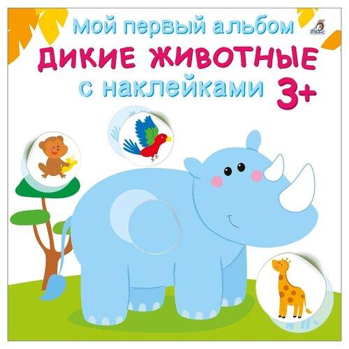 Книжка с наклейками Мой первый альбом. Дикие животные 3+ , Робинс, Книжки с наклейками  - купить со скидкой