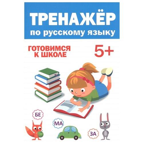 Купить Тренажер для дошкольников. Тренажер по русскому языку 5+, Prof-Press, Учебные пособия